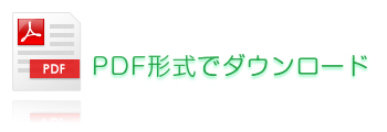 PDF形式でダウンロード